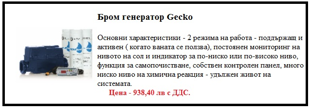 Хидромасажно оборудване - Бром генератор Gecko