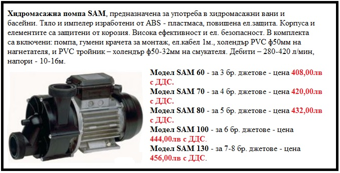 Хидромасажно оборудване - Хидромасажна помпа Sam
