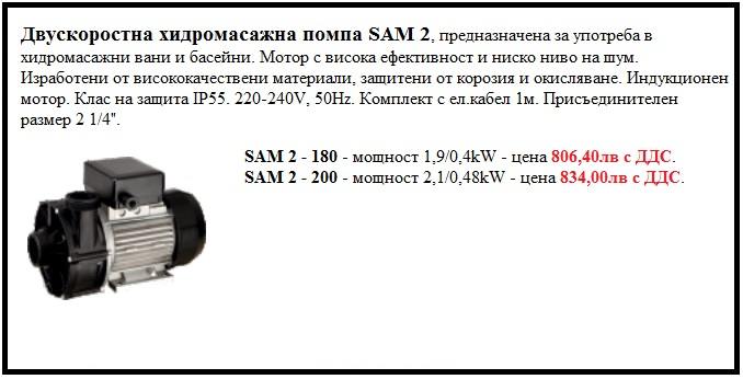 Хидромасажно оборудване - Хидромасажна помпа Sam 2