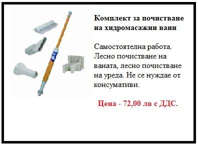 Хидромасажно оборудване - аксесоари за почистване
