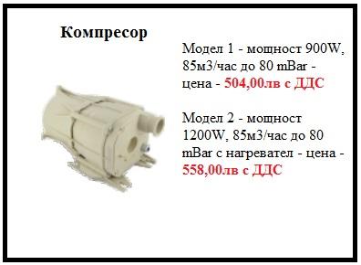 Хидромасажно оборудване - компресор