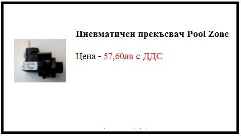 Хидромасажно оборудване - пневматичен прекъсвач