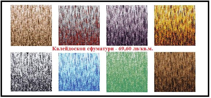 Сфуматури миксове от стъклокерамика