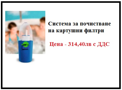 Хидромасажно оборудване - система за почистване на картушен филтър