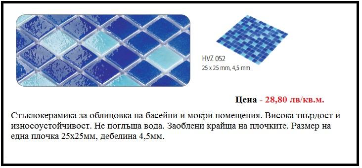 Стъклокерамика за басейни