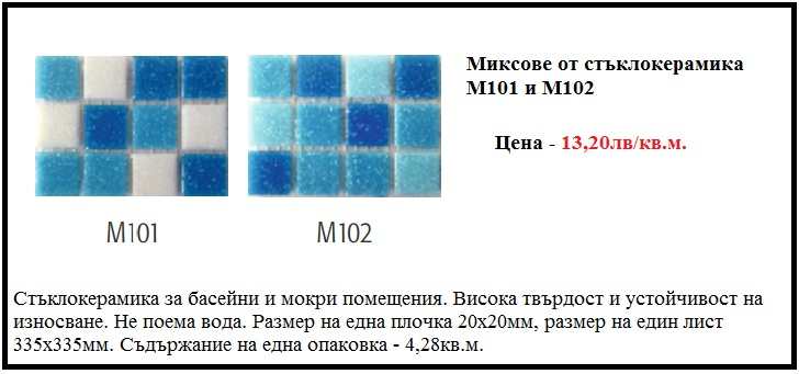 Миксове от стъклокерамика 101 и 102