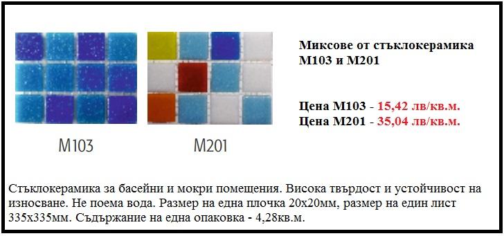 Миксове от стъклокерамика 103 и 201