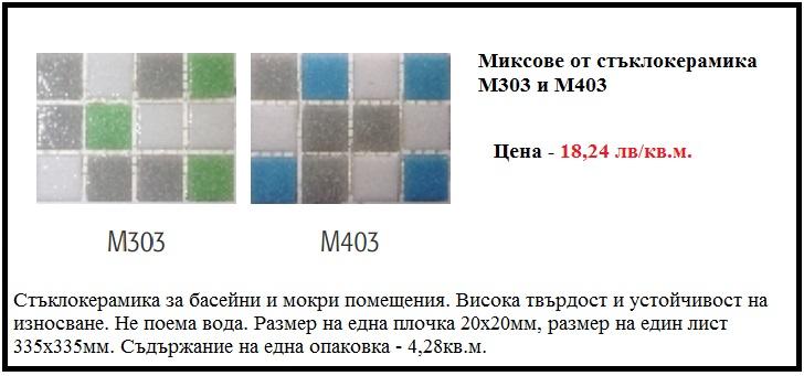 Миксове от стъклокерамика 303 и 403