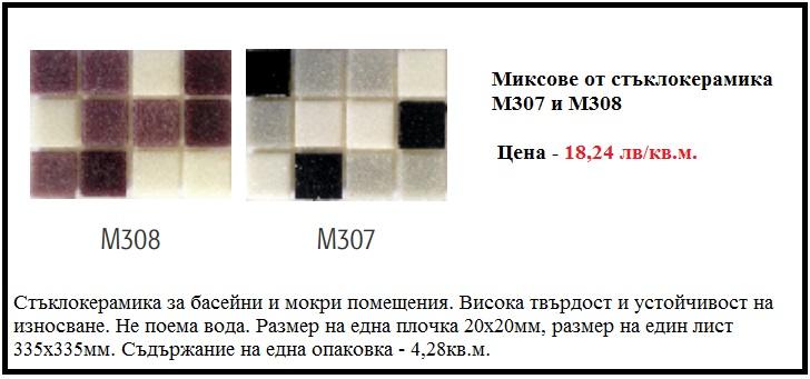 Миксове от стъклокерамика 307 и 308