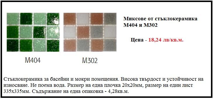 Миксове от стъклокерамика 302 и 404