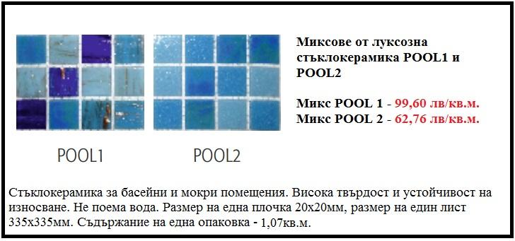 Луксозни миксове от стъклокерамика POOL 1 и POOL2