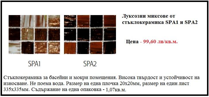 Луксозни миксове от стъклокерамика SPA 1 и SPA 2