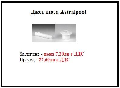 Хидромасажно оборудване - Джет дюза Astralpool