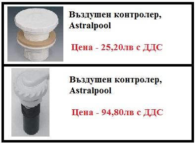 Хидромасажно оборудване - Въздушен контролер
