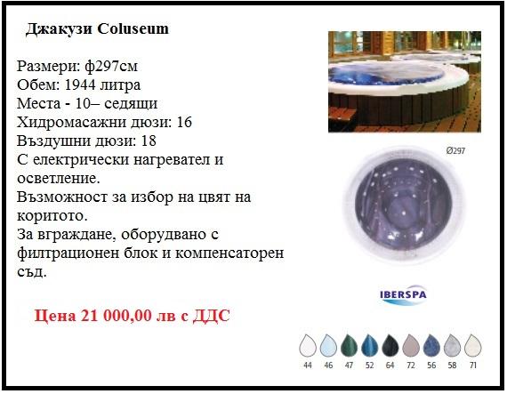 Хидромасажна вана джакузи с 10 места
